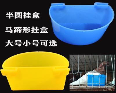 鸽子用品鸽具水盒鸟食盒鸽子水槽防撒料槽塑料食槽半圆挂盒