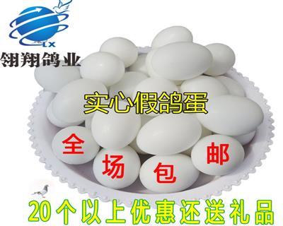 优质实心鸽子假蛋 引蛋 高度仿真 信鸽用品用具 非注水蛋