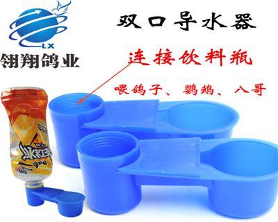 信鸽导水器/鸽子用品用具/鸽用双口喝水器