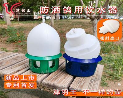 津羽王 优质塑料水壶 加厚放洒 新款水壶 包邮