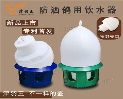 津羽王加厚塑料水壶 防洒不怕烫 包邮