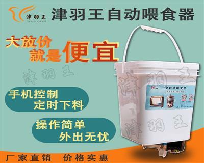 津羽王 简易自动喂食机 定时定量 远程控制