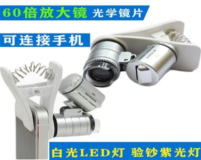 【手机通用】带LED灯60倍夹手机放大镜鸽眼放大镜