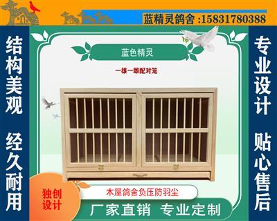 巢箱――配对笼
