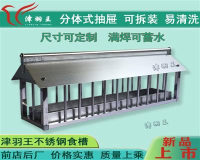 津羽王鸽具  不锈钢食槽