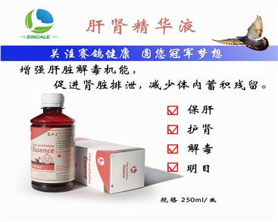 英国赛卡罗-【肝肾精华液】 强肝肾补体系列/鸽药/水剂