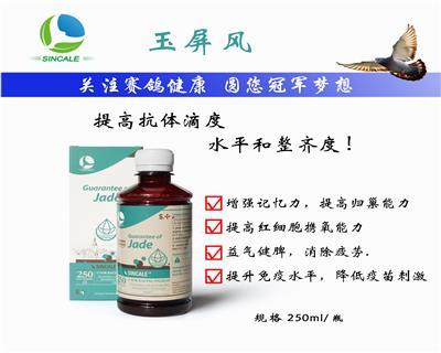 英国赛卡罗-【玉屏风】 口服免疫增强剂/鸽药/水剂