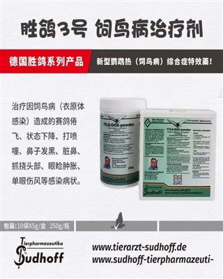 德国胜鸽3号:鹦鹉热(饲鸟病)综合症治疗剂