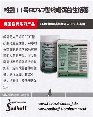 德国胜鸽11号:R037型抗腹泻益生活菌