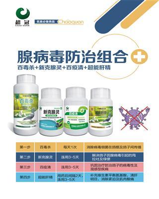 腺病毒防治组合