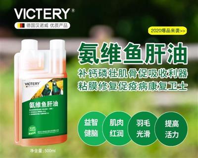 氨维鱼肝油