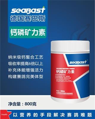 赛巴斯.钙磷矿力素-黄金钙磷配方,强化骨