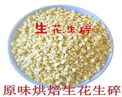 包邮快递生花生碎烘焙原料乳白花生碎花生米花生颗粒5斤/包