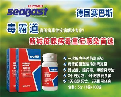 赛巴斯.毒霸道粉剂-治疗新城疫、腺病毒、
