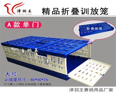 津羽王 塑料折叠放飞笼 包邮