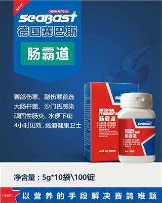 赛巴斯.肠霸道片剂-治疗新城疫、腺病毒、