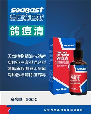 赛巴斯.鸽痘清-天然植物原料,治疗皮肤型、白喉型、混合型鸽痘