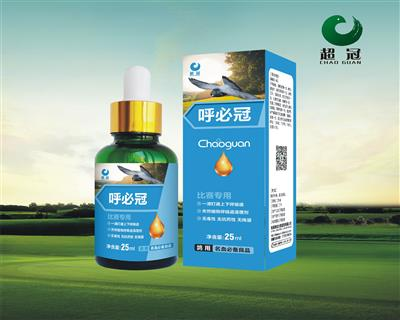 呼必冠――比赛专用 一滴打通上下呼吸道天然植物呼吸道清理剂