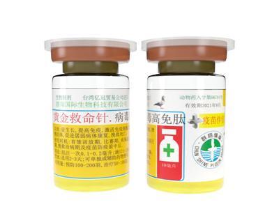 黄金救命针-高免肽