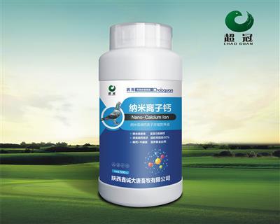 纳米离子钙――纳米级磷钙离子浓缩营养液