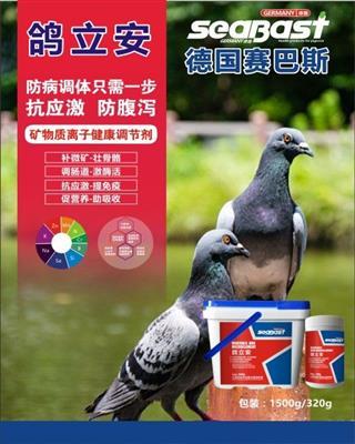 赛巴斯.鸽立安-60多种微量元素+天然松脂素,抗应激、防腹泻