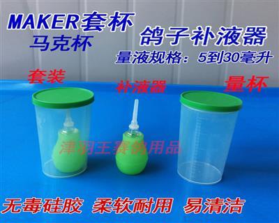 津羽王鸽具宠物补液器喂药喂水注射器套杯马克杯