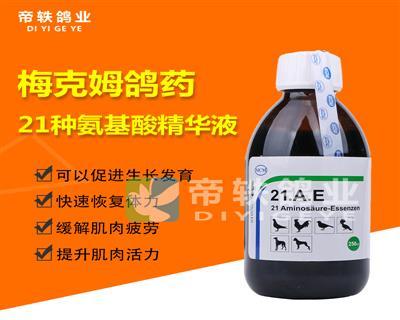 梅克姆鸽药【21种氨基酸精华液】21.A.E/鸽纯氨基酸