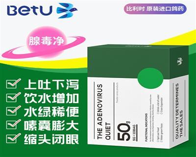 比特优鸽药-腺毒净 粉剂 比利时原装进口