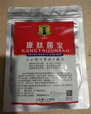 康肽菌宝(100g)