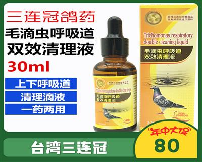 三连冠.毛滴虫呼吸道双效清理液-针对毛滴虫、呼吸道感染有特效
