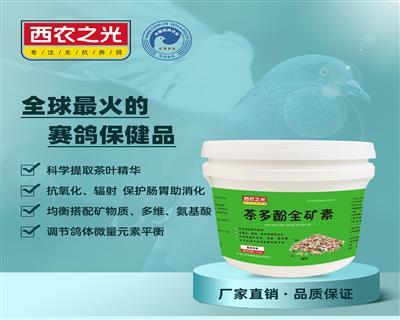 西农之光茶多酚全矿素赛鸽用补充矿物质多维氨基酸保护肠胃助消化