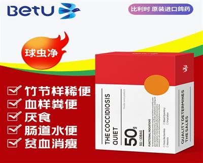 比特优鸽药-球虫净 粉剂 比利时原装进口