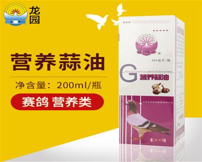 上海龙园营养蒜油