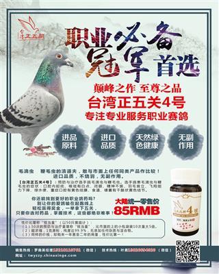 台湾正五关4号-预防与治疗毛滴虫与鞭毛虫、口腔内起痰、口黄等