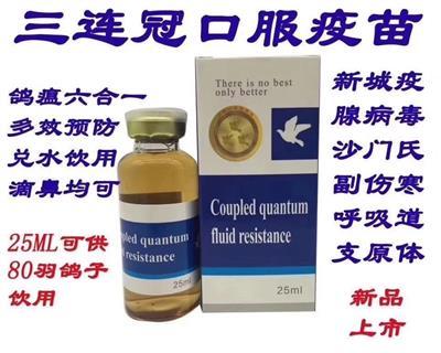 三�B冠量子抗�w液-治��新城疫、腺病毒、呼吸道、副��寒、��瘟等