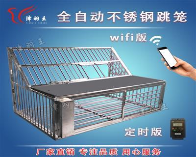津羽王鸽具  定时版不锈钢自动跳笼80-120cm