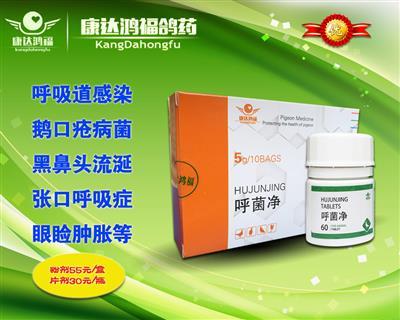 呼菌净粉剂-治疗呼吸道疾病,眼睑肿胀,黑