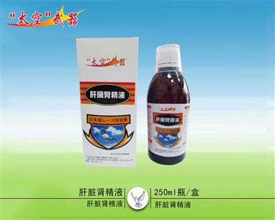 肝脏肾精液(解肝毒、消脂肪)