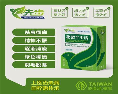 台湾先步鸽药-秘制全虫清-粉剂