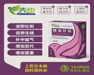 台湾先步鸽药-种鸽伴侣 超微粉