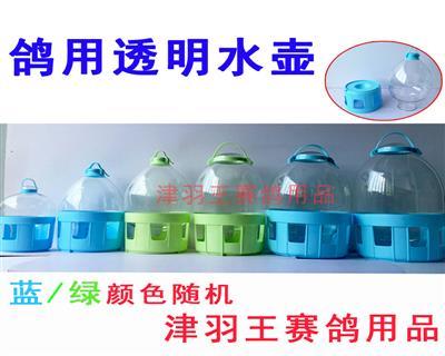 津羽王鸽具 透明水壶 饮水器