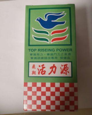 台湾得元活力源原名飞利源