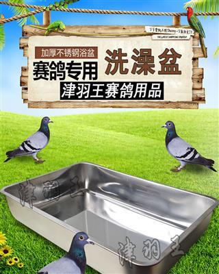 津羽王  不锈钢洗澡盆  浴盆 包邮!!