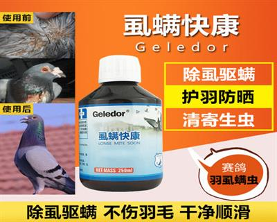 格莱德鸽药【虱螨快康】真菌,灭虱螨体表驱虫剂250ml/瓶