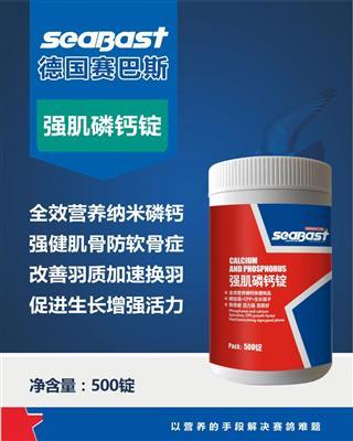 赛巴斯.强肌磷钙锭-强化幼鸽骨硬度,促进