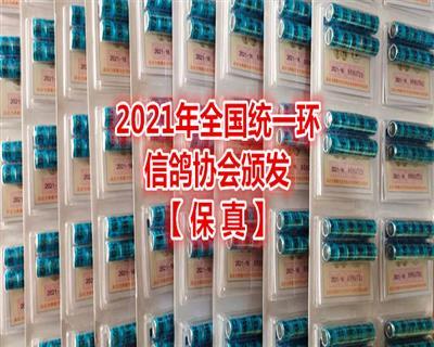 2021年全国统一环带证(保真)