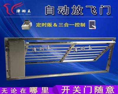 津羽王鸽具  不锈钢自动(定时款)放飞门