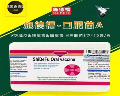 口服疫苗a