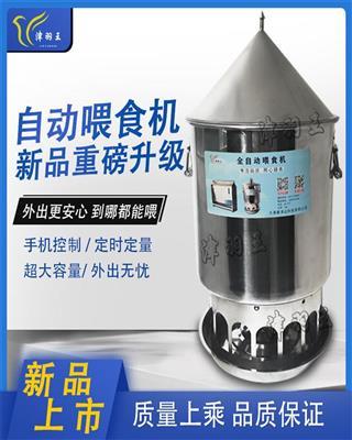 津羽王新款全自动喂食器自动喂食机定时wifi版鸽子用品包邮