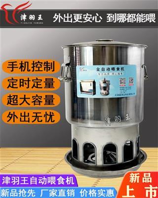 津羽王鸽子自动喂食机自动喂食器圆桶喂食器